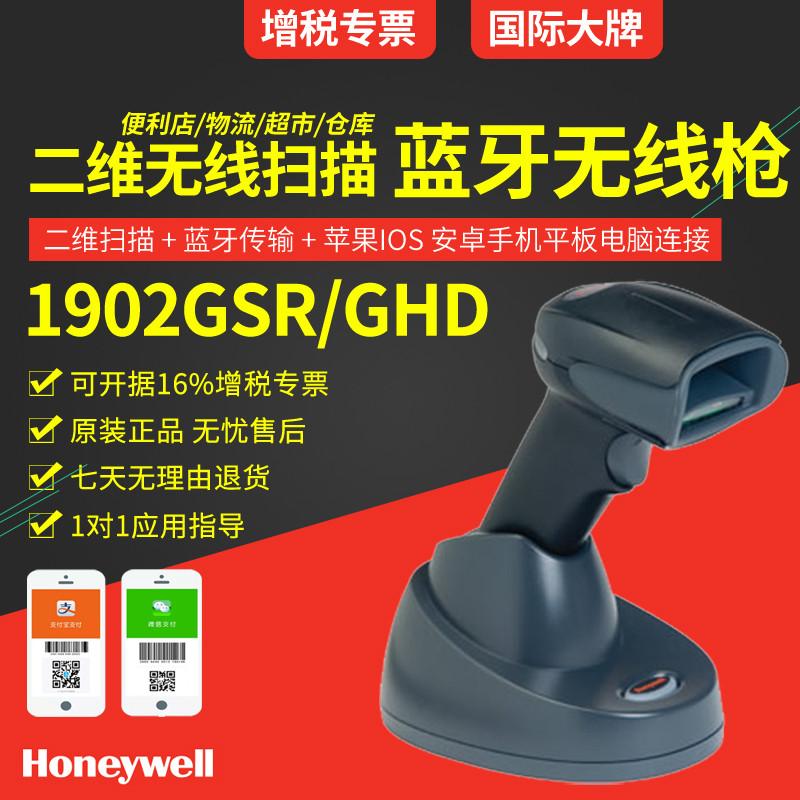 霍尼韦尔honeywell扫描枪怎么样?1902GSR和1902GHD有什么区别